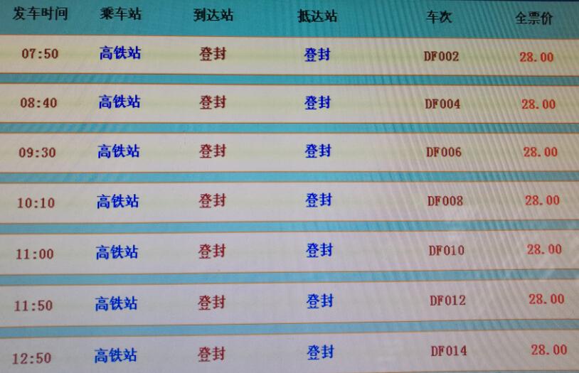 郑州东高铁站到登封汽车站大巴时刻表1.jpg