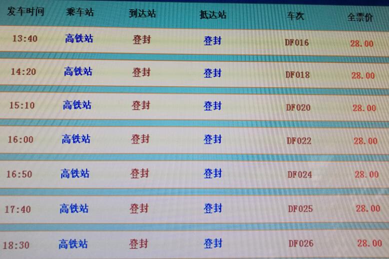 车总站出发车到郑州东站高铁站的往返大巴时刻表丨嵩阳煤机