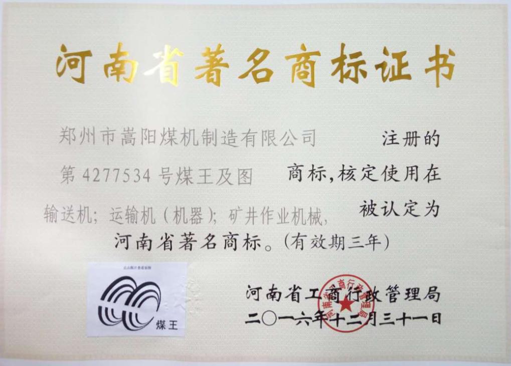 嵩阳煤机刮板机_转载机_皮带机等产品荣获河南省著名商标!