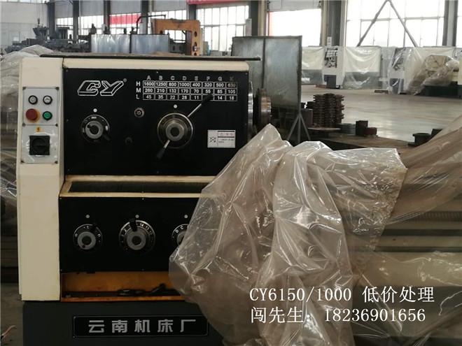 嵩阳煤机现有8台闲置云南机床厂车床cy6150低价出售