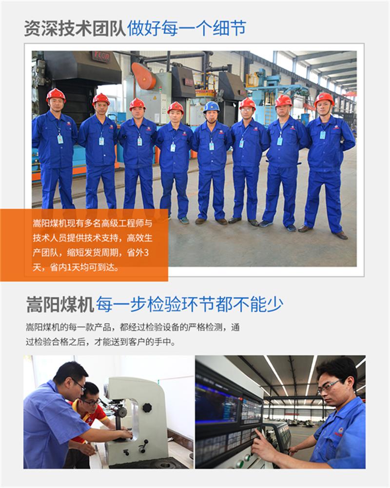 1嵩阳煤机技术团队.png