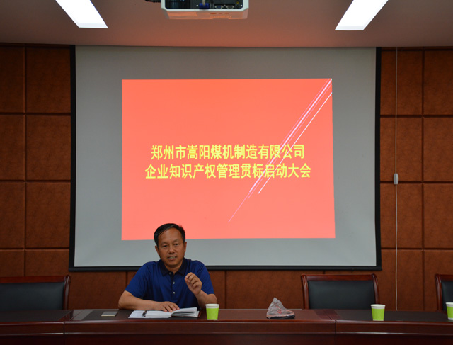 嵩阳煤机2018企业知识产权管理贯标启动大会顺利举行