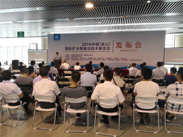 2018泰山国际矿业设备与技术展览会盛大开幕丨嵩阳煤机现场直播