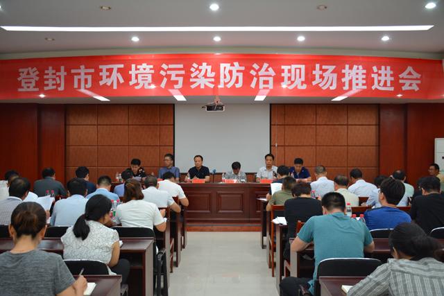 登封市环境污染防治现场推进会在嵩阳煤机会议室顺利召开