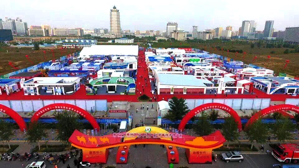 嵩阳煤机邀您参加第十三届榆林国际煤炭暨高端能源化工产业博览会