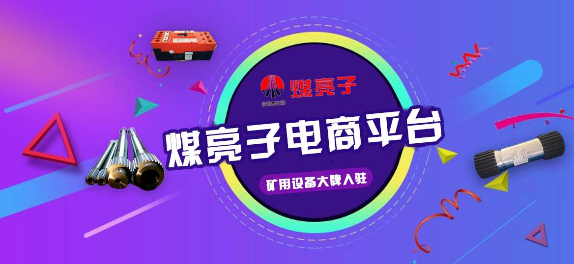 """嵩阳煤机拟与""""煤亮子""""平台建立战略合作关系丨供应优质刮板输送机"""