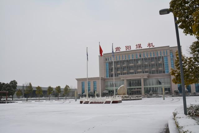 嵩阳煤机迎来2018年冬日的第一场雪