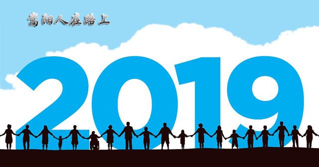 送别2018,迎接2019,嵩阳煤机在路上