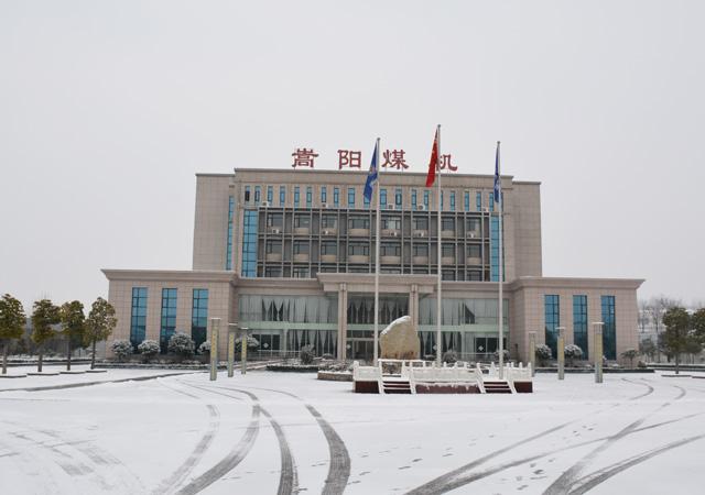 2019年嵩阳煤机的第一场雪