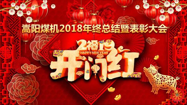 嵩阳煤机举行2018年终总结暨表彰大会