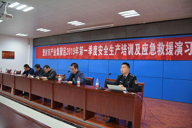 登封市产业区2019年第一季度安全生产及应急救援演习会议在皮带机厂家嵩阳煤机召开