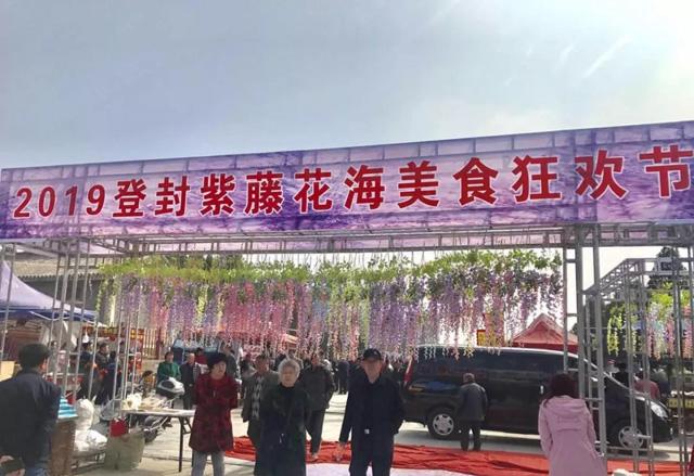2019中岳庙会火爆开启,祈福逛吃就在这个春天!