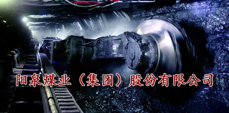阳泉煤业集团有限责任公司拟在嵩阳煤机采购大型皮带输送机滚筒