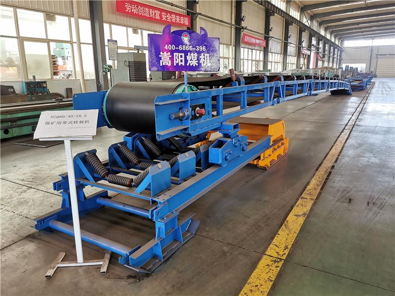DZQ100煤矿用带式转载机