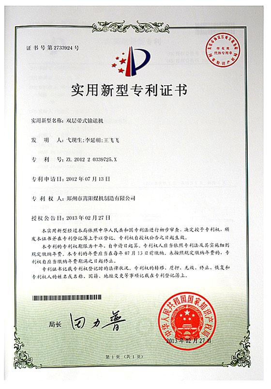 双层带式输送机实用新型专利证书