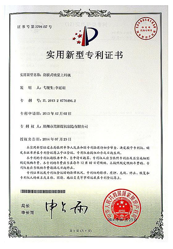 刮板式喷浆上料机实用新型专利证书