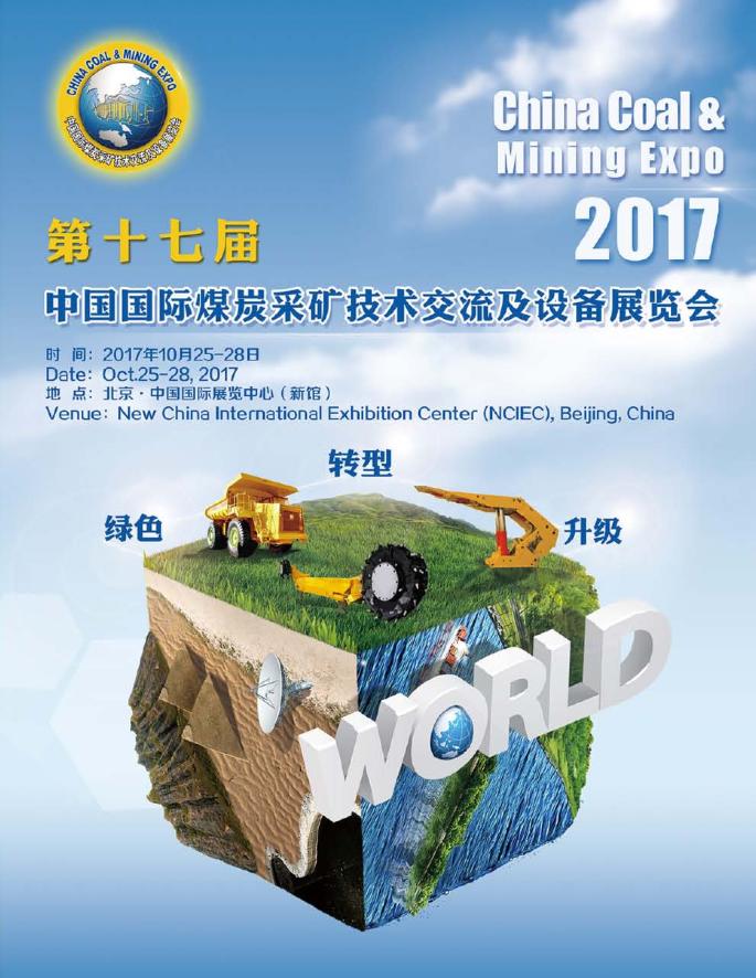 第十七届中国国际煤炭采矿技术交流及设备展览会