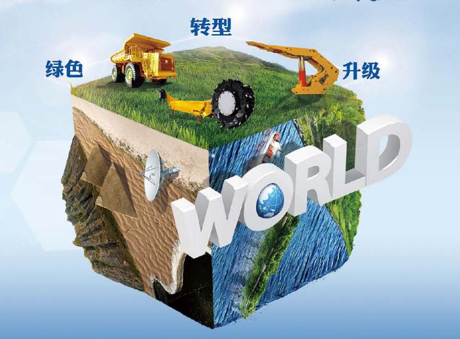 2017第十七届中国国际煤炭采矿技术交流及设备展览会丨组织结构丨展会详情丨展品范围