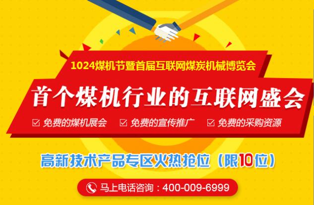 嵩阳煤机将携矿用输送机参展1024煤机节丨首届互联网煤炭机械博览会