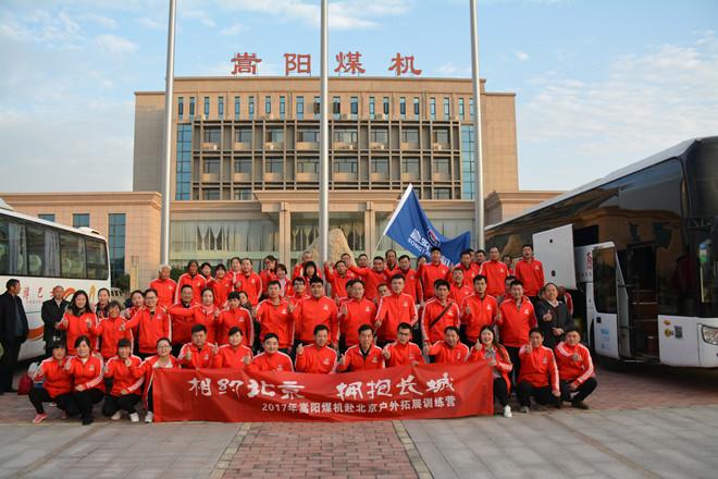 嵩阳煤机组织优秀员工前往北京进行为期三天的户外扩展训练