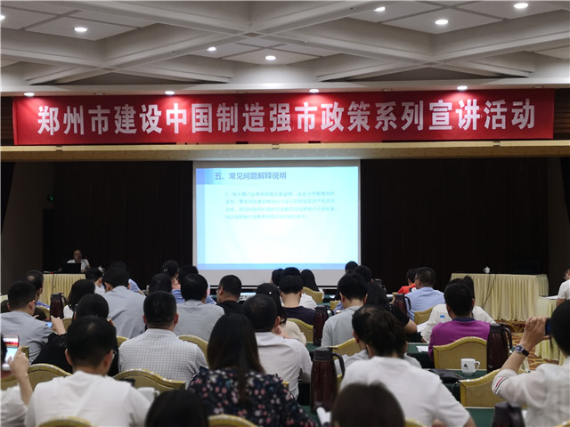 嵩阳煤机与郑煤机、黎明重工等企业鼎力支持郑州建设中国制造强市
