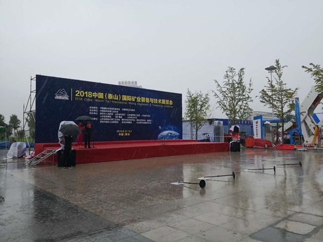 2018泰山国际矿业设备与技术展览会开幕式空无一人丨嵩阳煤机直播