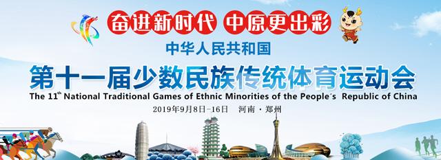 嵩阳煤机热烈欢迎第十一届全国少数民族运动会在郑州举行