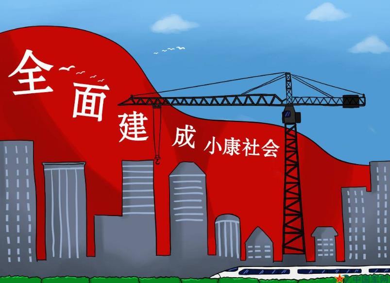 接续百年梦想 欣迎大国小康丨嵩阳煤机为全面建成小康社会贡献力量