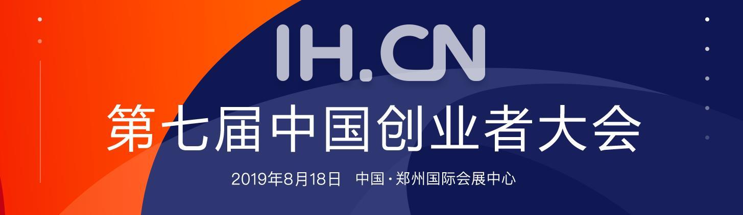 2019第七届中国创业者大会官方授权单位嵩阳煤机演示如何报名领票